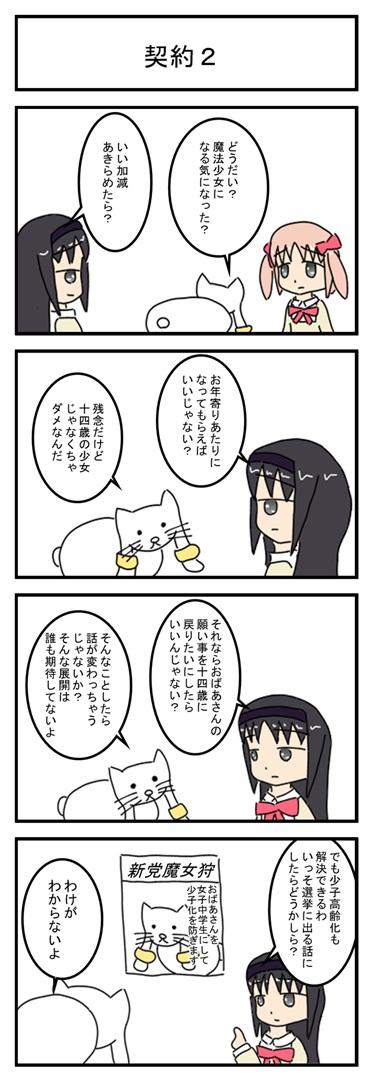 keiyaku2_001.jpg