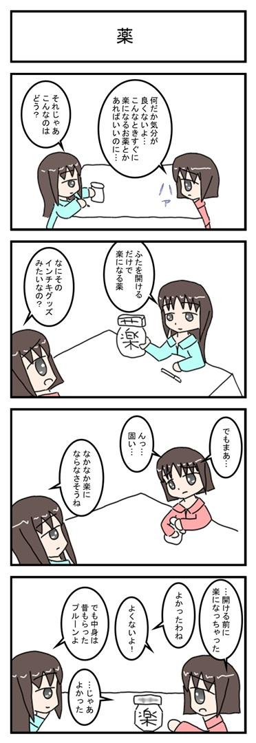 kusuri_001.jpg