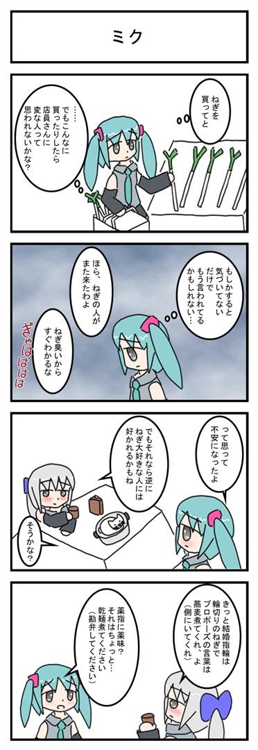 miku_001.jpg
