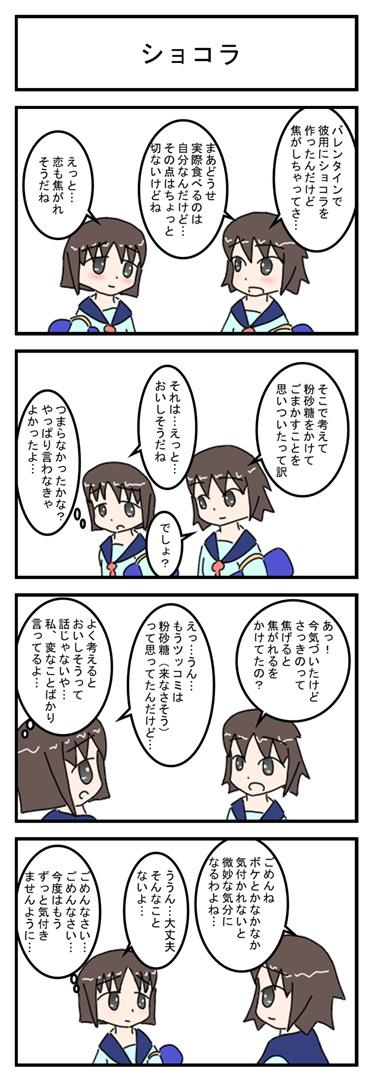 syokora_001.jpg