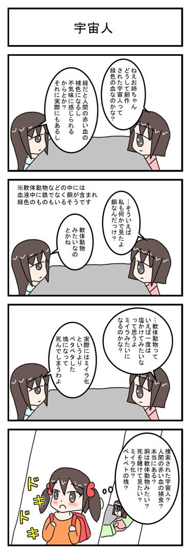 utyujin_001.jpg