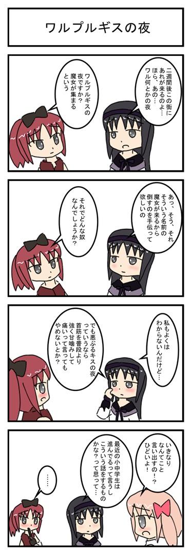 warupurugisu_001.jpg
