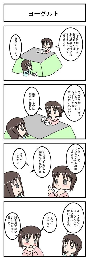 yo-guruto_001.jpg