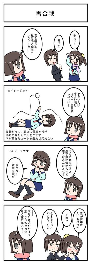 yukigassen_001.jpg