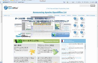 企業・自治体・教育機関が導入!無料総合オフィスソフトウェア OpenOffice