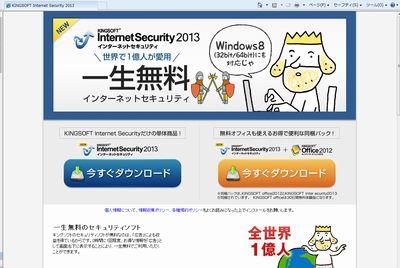 無料セキュリティーソフト KINGSOFT Internet Security