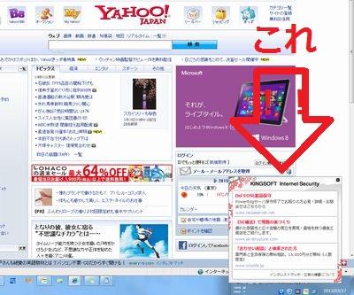無料セキュリティーソフトのキングソフト(KINGSOFT Internet Securityシリーズ)の広告ウィンドウの画像