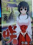 コミック 咲-saki- 8巻