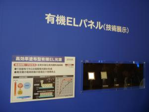 日立 高効率塗布型有機EL