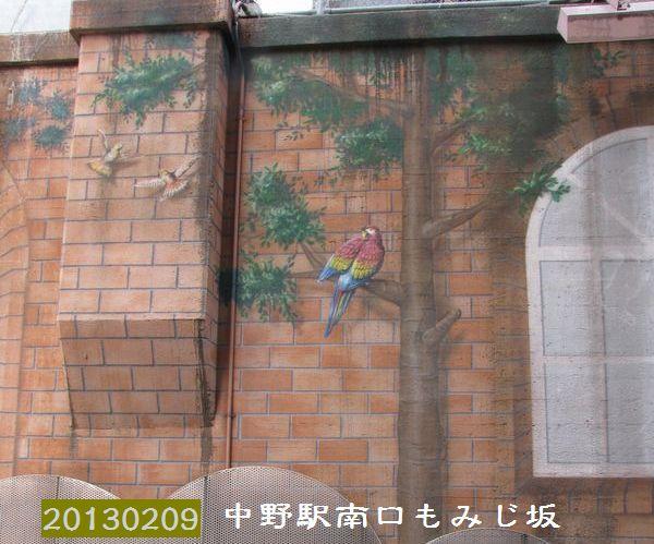 0209nakano02a.jpg