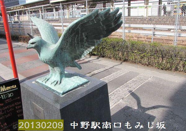0209nakano03a.jpg