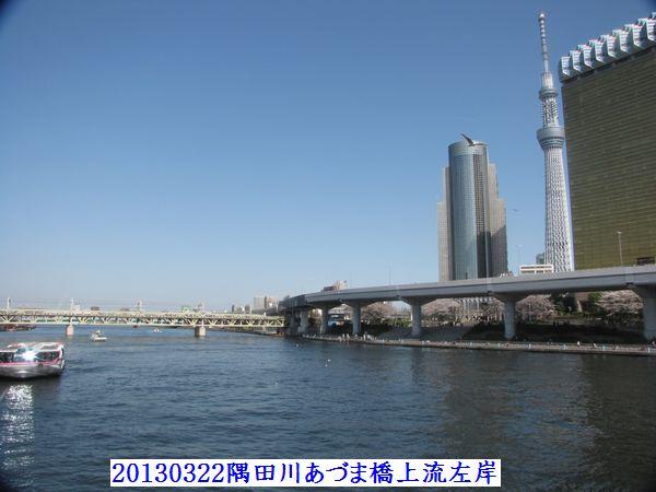 0322azuma09.jpg