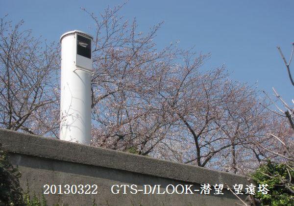 0322sumida02.jpg