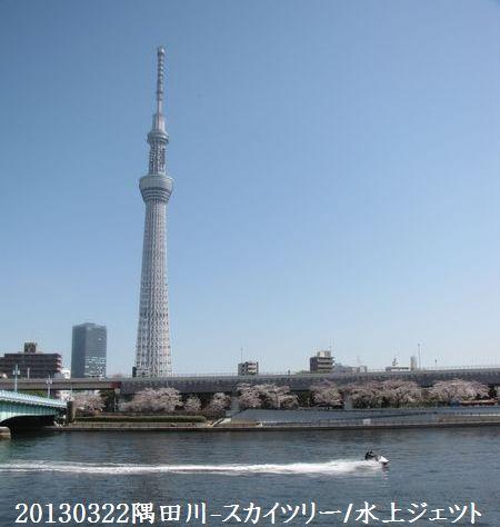 0322sumida04.jpg