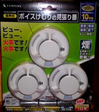 DIY13年8月3日煙警報機.JPG