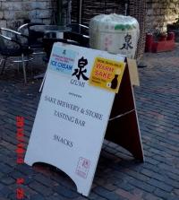7日日本酒蔵泉の盾看板