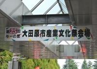 産業文化祭看板