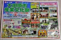 産業文化祭チラシ
