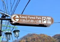 13年11月17日3川治ふれあい公園