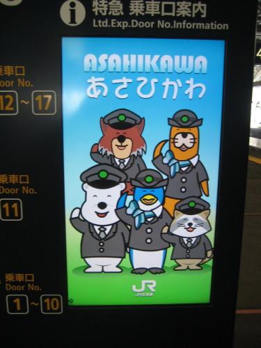旭川駅110215