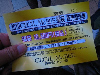 20091230_dennounews_tapioka005.jpg