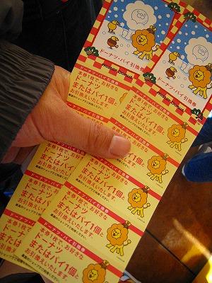 20091230_dennounews_tapioka018.jpg