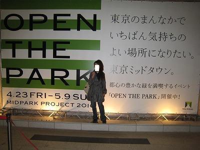 東京ミッドタウン01