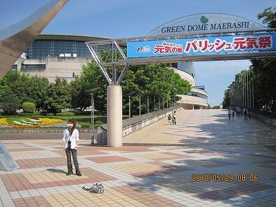 グリーンドーム前橋01
