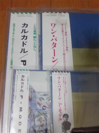 LP紙ジャケ3