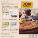 cocos2306181.jpg