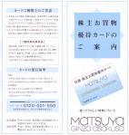 matsuya2305282.jpg