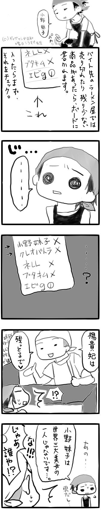 ONONOIMOKO