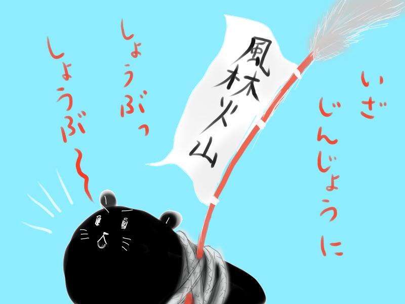 ネコズミさんの旗