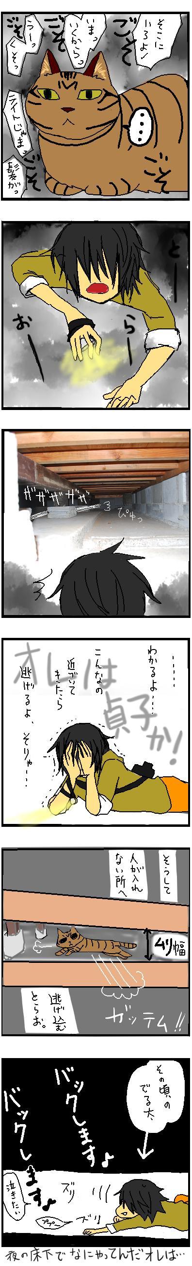 床下捜査2