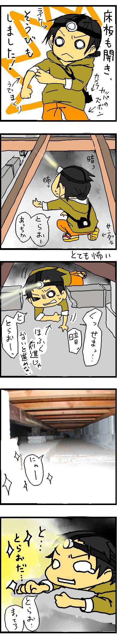 床下捜査1