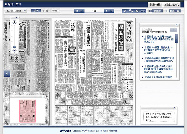l_yuo_nikkei_07.jpg