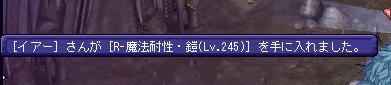 [イアー]さんが[R-魔法耐性・鎧(Lv245)]を手に入れました。