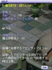 R-魔法耐性・鎧(Lv245)