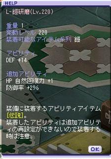 L-鎧研磨(Lv220)
