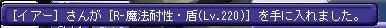 [イアー]さんが[R-魔法耐性・盾(Lv220)]を手に入れました。