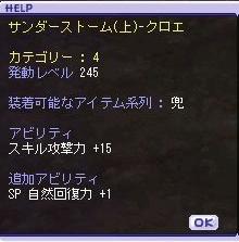 サンダーストーム(上)