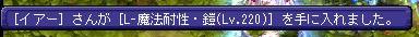 [イアー]さんが[L-魔法耐性・鎧(Lv.220)]を手に入れました。