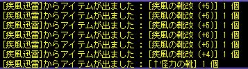 [疾風迅雷]_2