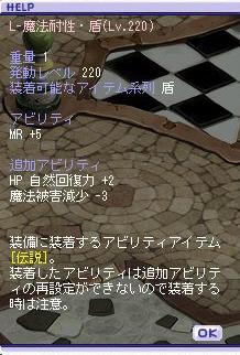 L-魔法耐性・盾(Lv.220)_補正