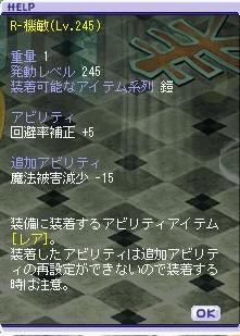 R-機敏(Lv.245)_補正