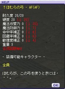 †ほむらの弓-AF