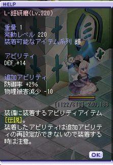 L-鎧研磨(Lv220)_補正