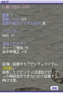 L-鋭い刃(Lv.220)