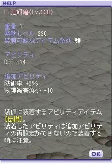 L-鎧研磨(Lv.220)