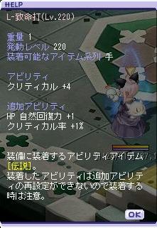L-致命打(Lv.220)